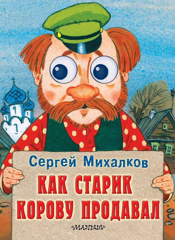 Как старик корову продавал Михалков С.В.