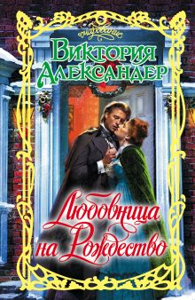 Александер В. - Любовница на Рождество обложка книги