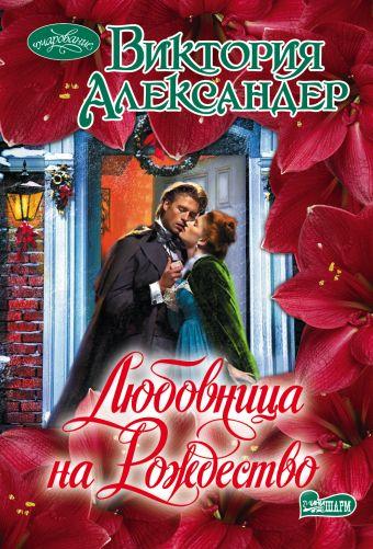 Любовница на Рождество Александер В.
