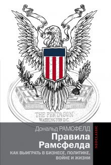 Рамсфелд Д. - Правила Рамсфелда. Как выиграть в бизнесе, политике, войне и жизни обложка книги