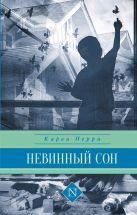 Перри К. - Невинный сон' обложка книги