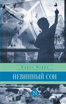 Перри К. - Невинный сон обложка книги