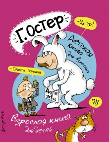 Остер Г.Б. - Детская книга для взрослых. Взрослая книга для детей обложка книги