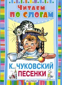 Чуковский К.И. - Песенки обложка книги