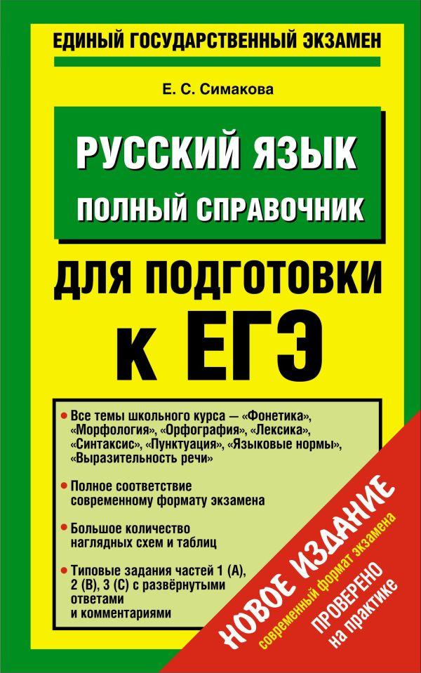ЕГЭ Русский язык. Полный справочник для подготовки к ЕГЭ Симакова Е.С.