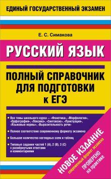Симакова Е.С. - ЕГЭ Русский язык. Полный справочник для подготовки к ЕГЭ обложка книги