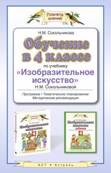 Сокольникова Н.М. - Обучение в 4 классе по учебнику «Изобразительное искусство». Методическое пособие обложка книги