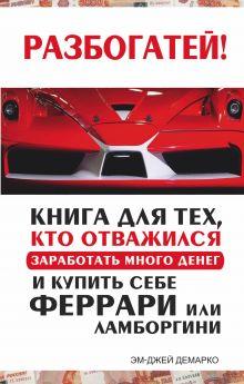 ДеМарко Мджей - Разбогатей! Книга для тех, кто отважился заработать много денег и купить себе Феррари или Ламборгини обложка книги