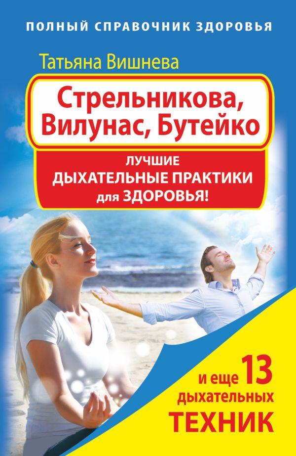 Стрельникова, Вилунас, Бутейко. Лучшие дыхательные практики для здоровья Вишнева Т.
