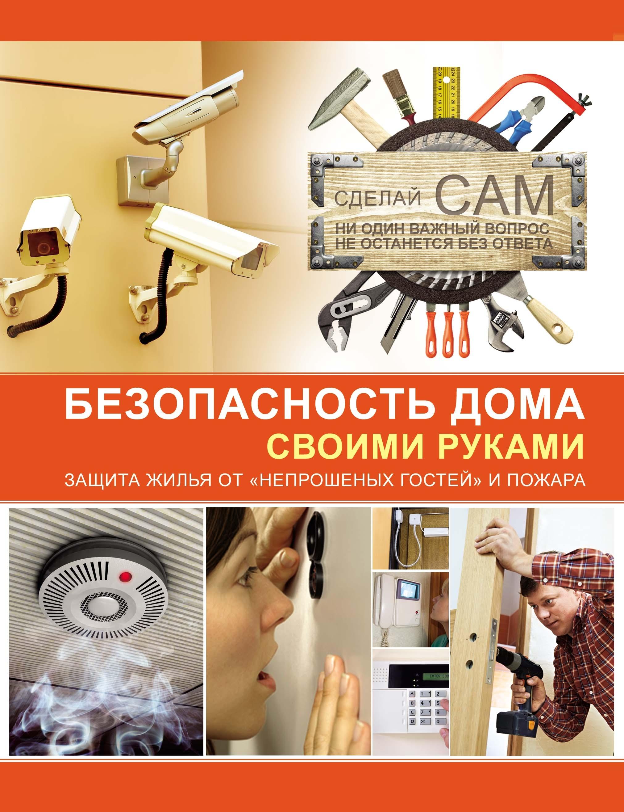 Безопасность дома своими руками ( Мерников А.Г.  )