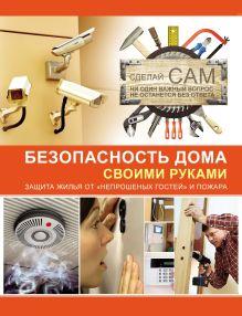 Мерников А.Г. - Безопасность дома своими руками обложка книги