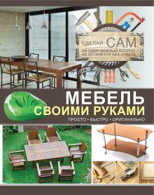 Мерников А.Г. - Мебель своими руками обложка книги