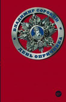 Сорокин В.Г. - День опричника обложка книги
