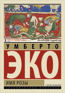 Эко У. - Имя Розы обложка книги