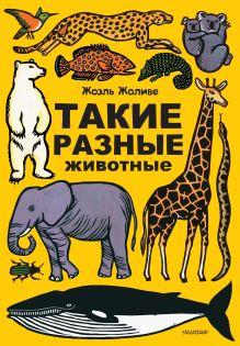 . - Такие разные животные обложка книги