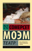 Моэм С. - Театр' обложка книги