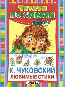 Чуковский К.И. - Любимые стихи обложка книги