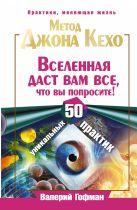 Гофман Валерий - Метод Джона Кехо. Вселенная даст вам все, что вы попросите! 50 уникальных практик' обложка книги