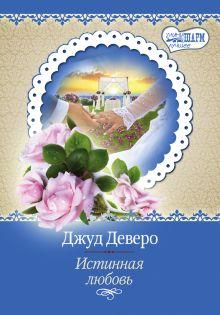 Деверо Д. - Истинная любовь обложка книги