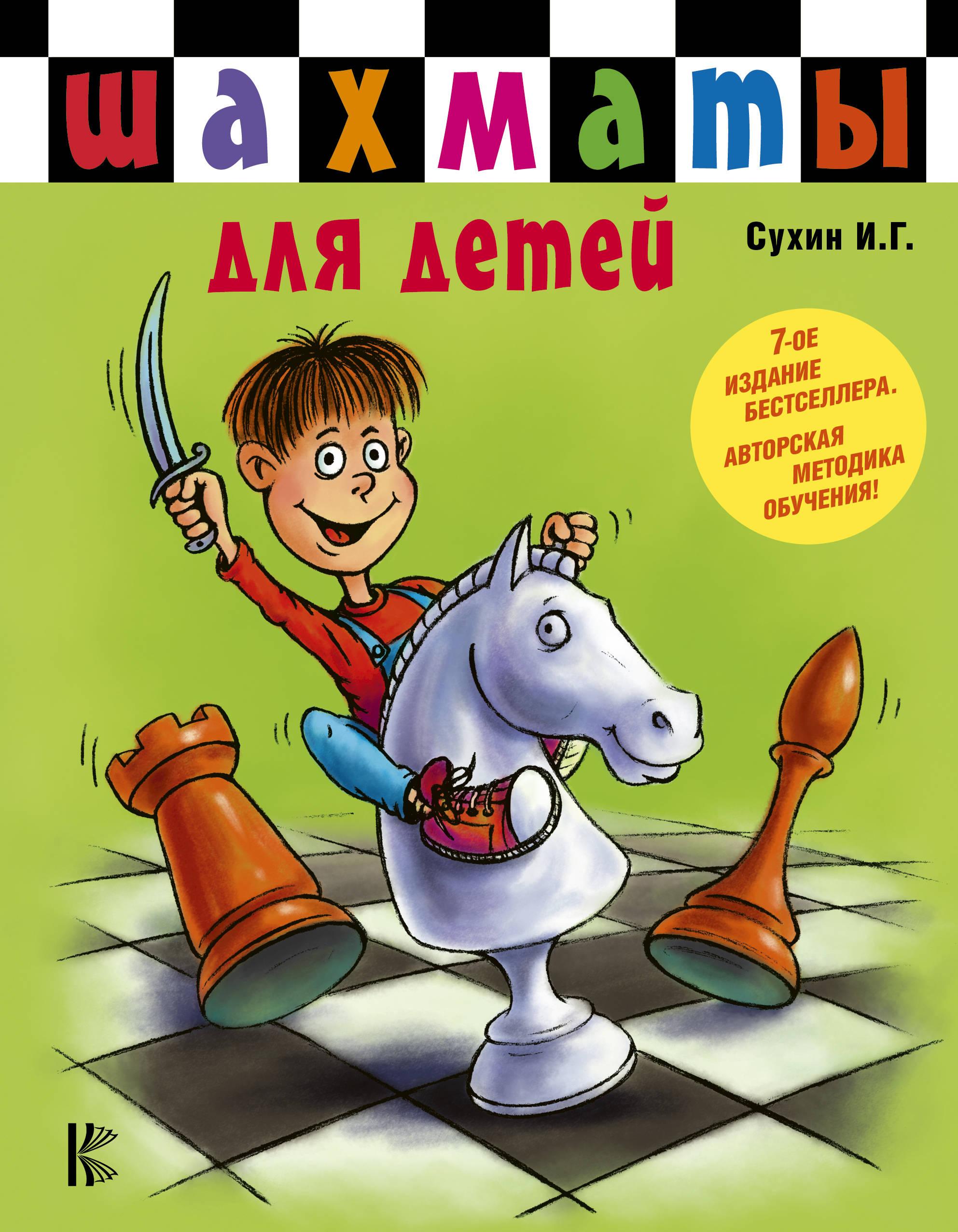 Шахматы для детей ( Сухин И.Г.  )