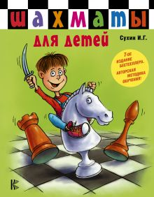 Сухин И.Г. - Шахматы для детей обложка книги