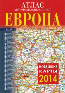 . - Атлас автомобильных дорог. Европа обложка книги