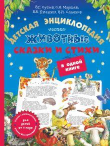 Животные. Детская энциклопедия, сказки и стихи в одной книге
