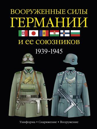 Вооруженные силы Германии и ее союзников. 1939-1945. Униформа, снаряжение, вооружение Миллер Дэвид