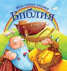 . - Моя самая первая библия обложка книги