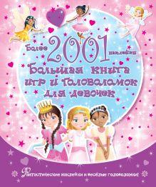 . - Большая книга наклеек и головоломок для девочек. Более 2001 обложка книги