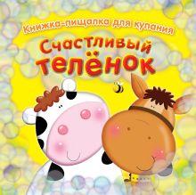 . - Счастливый теленок обложка книги
