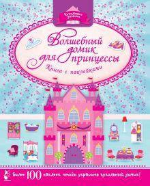 . - Волшебный домик для принцессы обложка книги