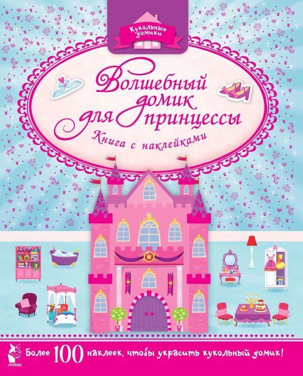 Волшебный домик для принцессы .
