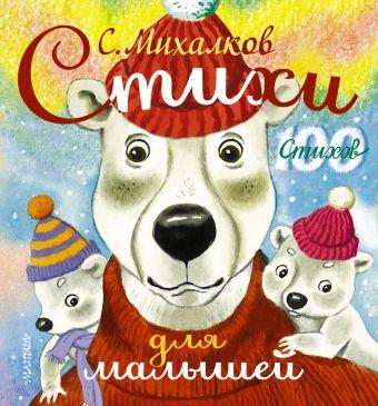 Стихи для малышей Михалков С.В.