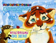 . - Мультфильмы про зверят обложка книги