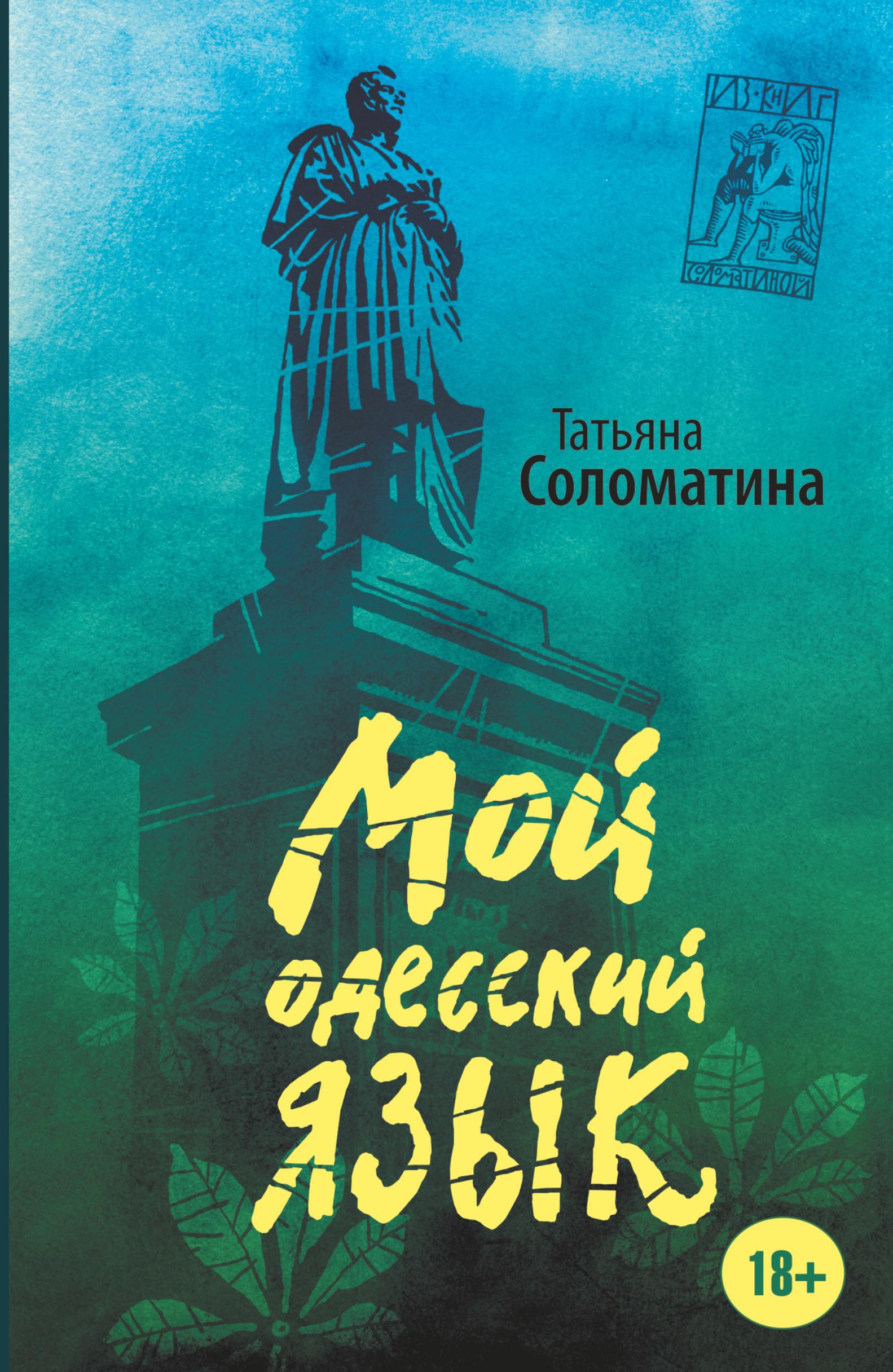 Соломатина Т.Ю. Мой одесский язык