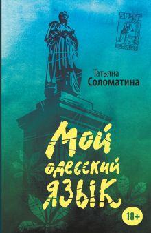 Соломатина Т.Ю. - Мой одесский язык обложка книги