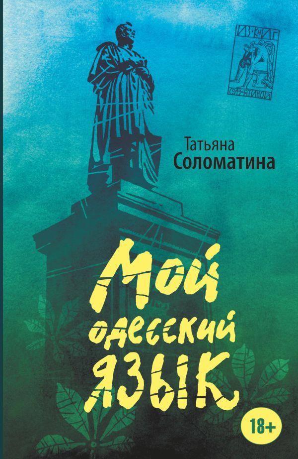 Мой одесский язык Соломатина Т.Ю.