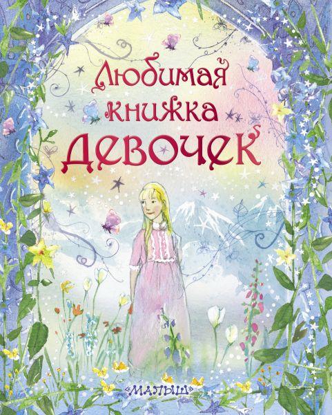 Любимая книжка девочек