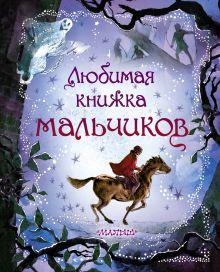 . - Любимая книжка мальчиков обложка книги