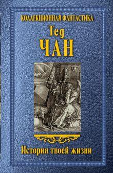 Чан Т. - История твоей жизни обложка книги