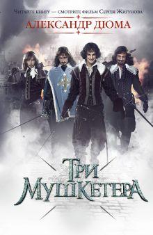 Дюма А. - Три мушкетера обложка книги