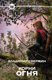 Свержин В. - Корни огня обложка книги