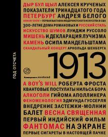 Сборник - 1913: год отсчета обложка книги