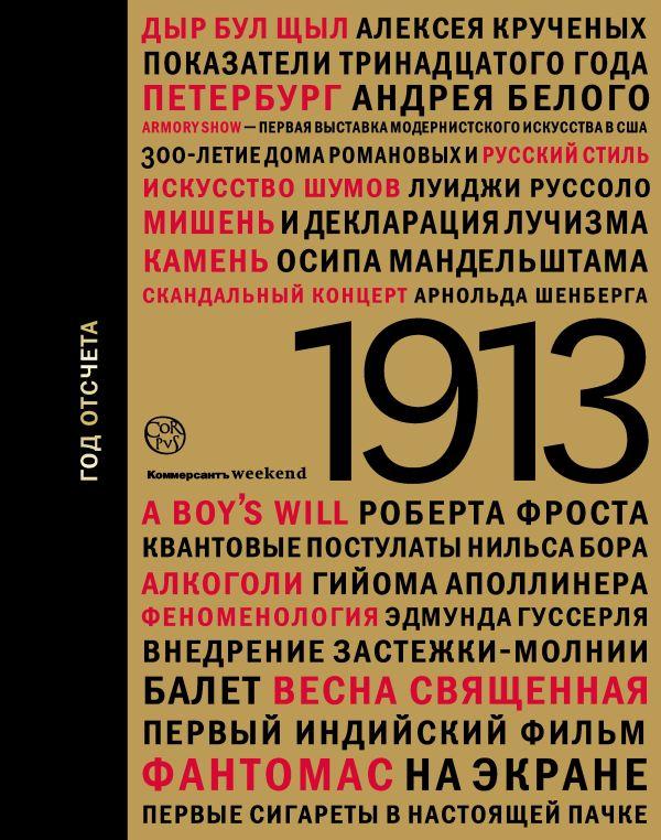 1913: год отсчета Сборник