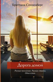 Сонненберг Б. - Дорога домой обложка книги