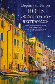 Генри В. - Ночь в Восточном экспрессе обложка книги