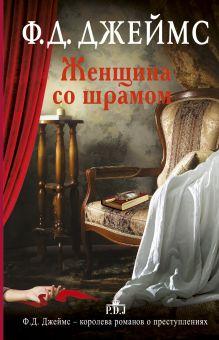 Джеймс Ф.Д. - Женщина со шрамом обложка книги