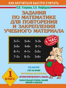 Узорова О.В., Нефедова Е.А. - Задания по математике для повторения и закрепления учебного материала. 1 класс обложка книги