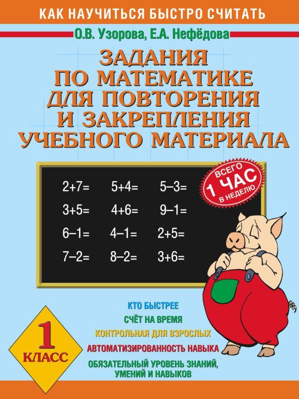 Задания по математике для повторения и закрепления учебного материала. 1 класс Узорова О.В., Нефедова Е.А.